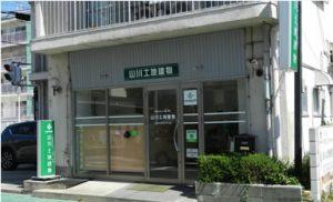 山川土地建物